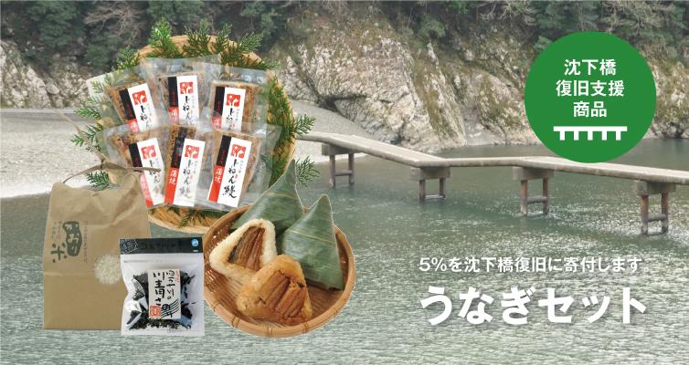 岩間沈下橋復興支援商品