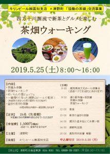 四万十川源流で新茶とグルメを楽しむ茶畑ウォーキング @ 津野町 道の駅布施が坂 周辺