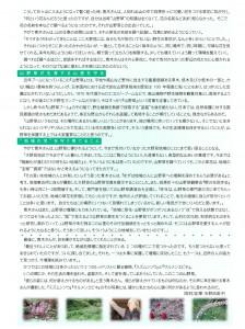 清流通信195章-2(元原稿)