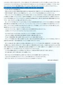 清流通信197章-3(元原稿)