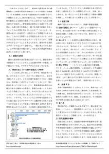 清流通信218章-2