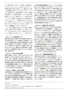 清流通信220章-2