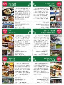 清流通信230章PDF